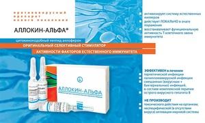 Препарат аллокин альфа