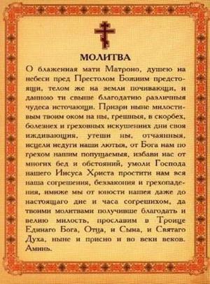 Молитва Матроне Московской от алкоголизма мужа: как правильно ...