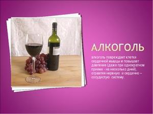 Какая доза алкоголя безопасна для здоровья