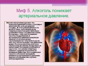 Изображение - Какой алкоголь понижает артериальное давление kakoy_alkogol_ponizhaet
